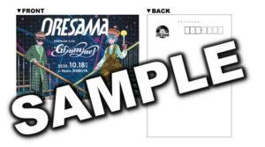 "ORESAMA ONEMAN LIVE ""Gimmme!"" グッズ購入特典"