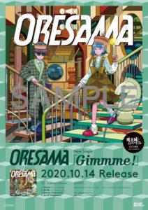 "ORESAMA ONEMAN LIVE ""Gimmme!"" CD即売特典"